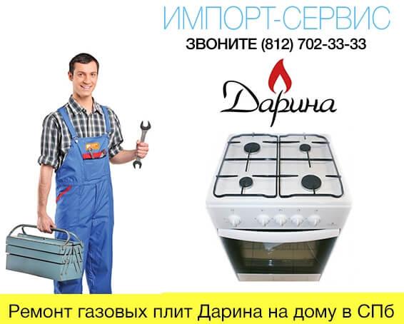 Ремонт газовых плит Дарина