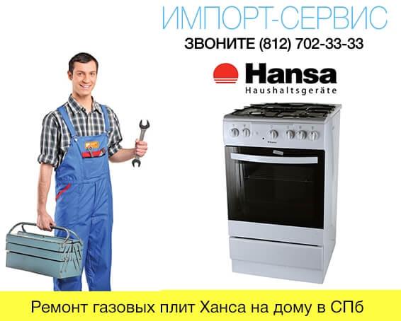 Ремонт газовых плит Ханса