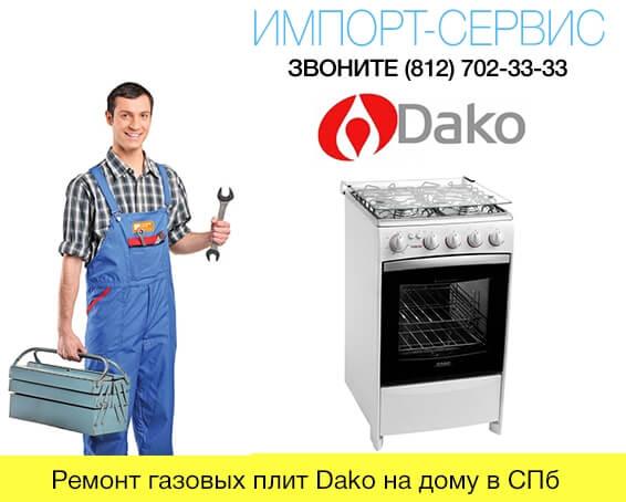 Ремонт газовых плит Dako