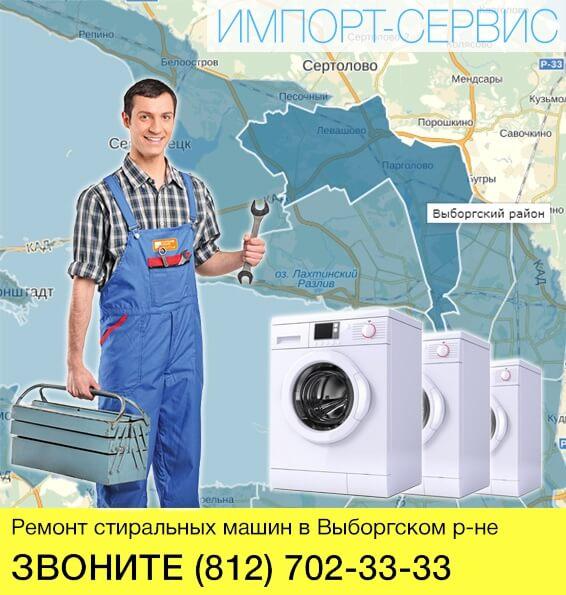 Ремонт стиральных машин в Выборгском районе