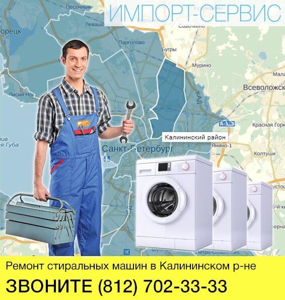 Ремонт стиральных машин в Калининском районе