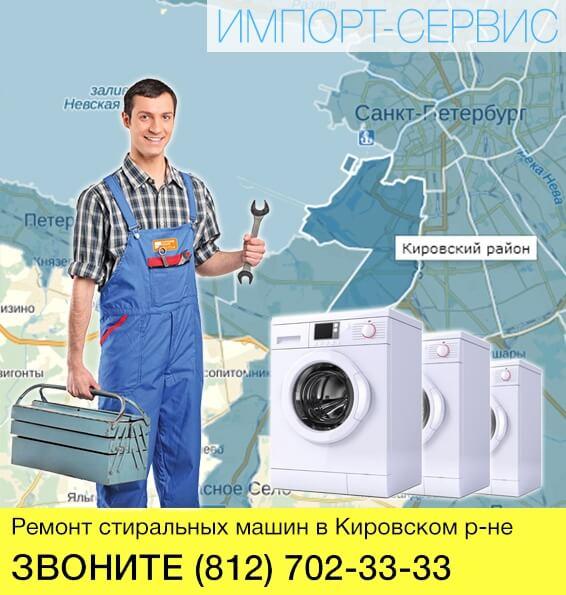 Ремонт стиральных машин в Кировском районе
