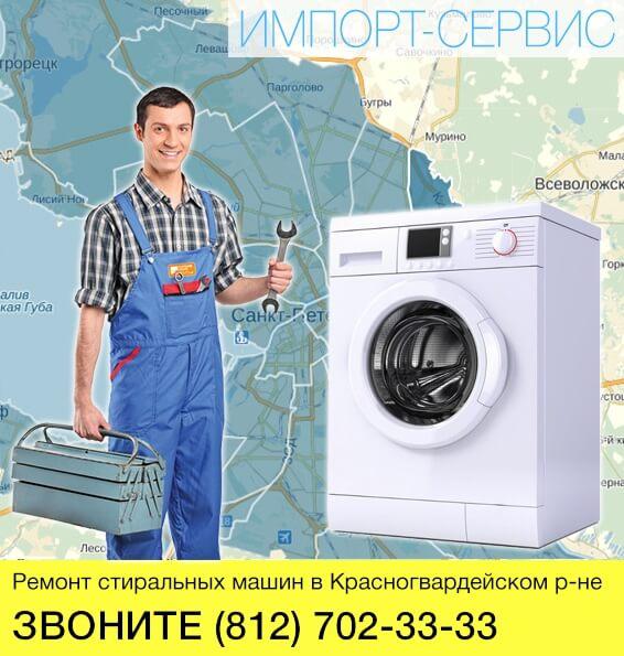 Ремонт стиральных машин в Красногвардейском районе