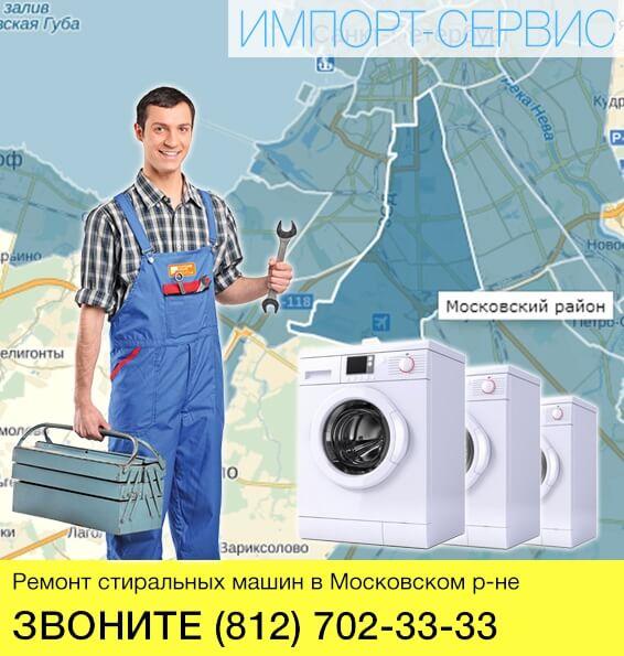 Ремонт стиральных машин в Московском районе