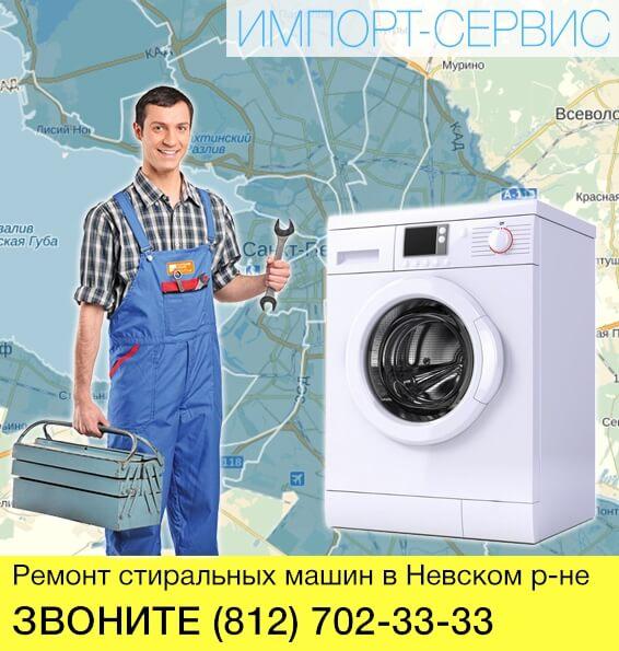 Ремонт стиральных машин в Невском районе