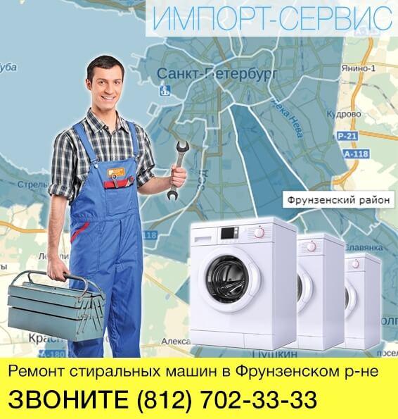 Ремонт стиральных машин во Фрунзенском районе
