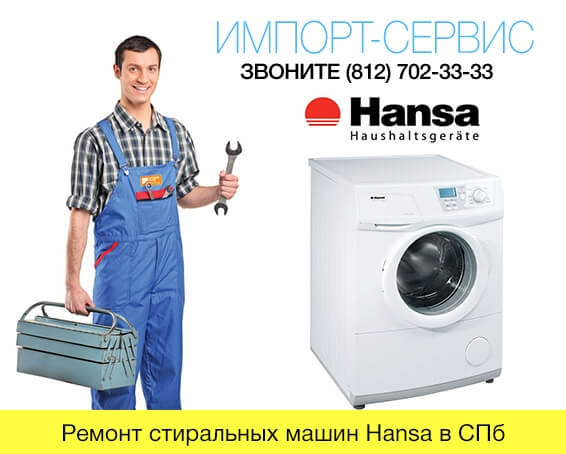 Ремонт стиральных машин Hansa