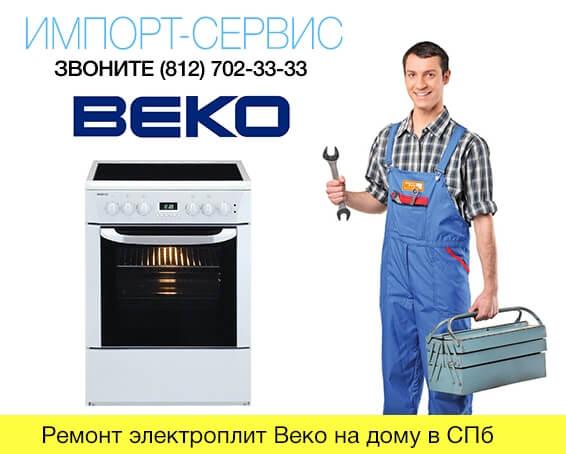 Ремонт электроплит Веко