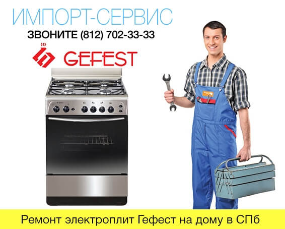 Ремонт электроплит Гефест