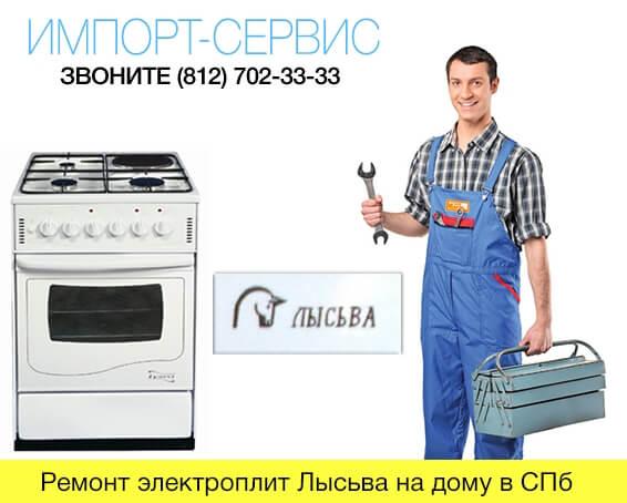 Ремонт электроплит Лысьва