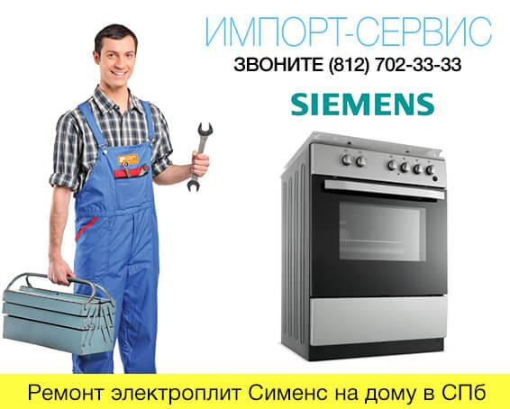 Ремонт электроплит Сименс в Санкт-Петербурге