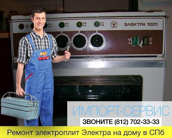 Ремонт электроплит Электра в Санкт-Петербурге
