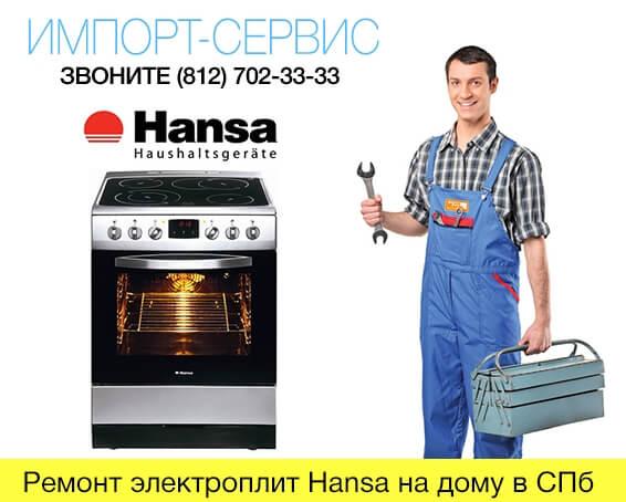 Ремонт электроплит Hansa