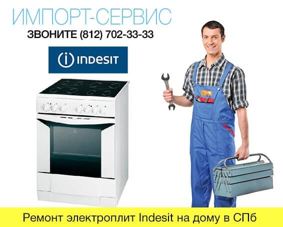 Ремонт электроплит Indesit