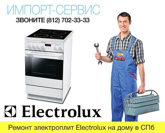 Ремонт электроплит Electrolux