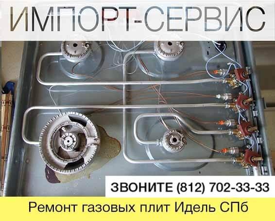 Ремонт газовых плит Идель