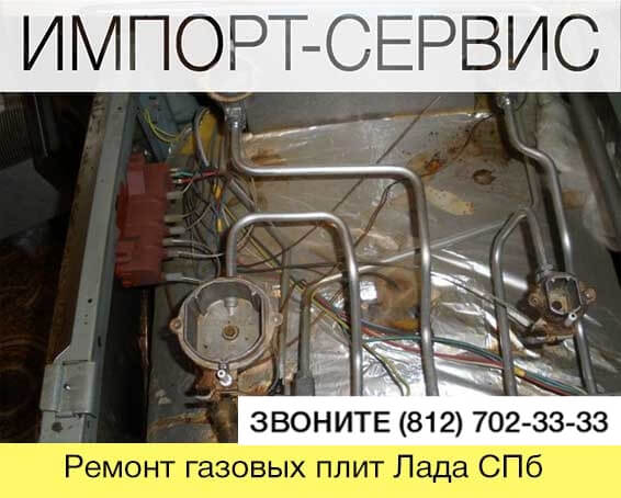 Ремонт газовых плит Лада СПб