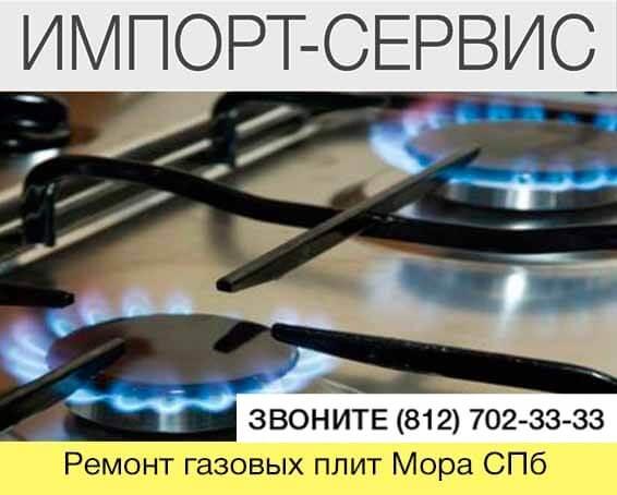 Ремонт газовых плит Мора СПб