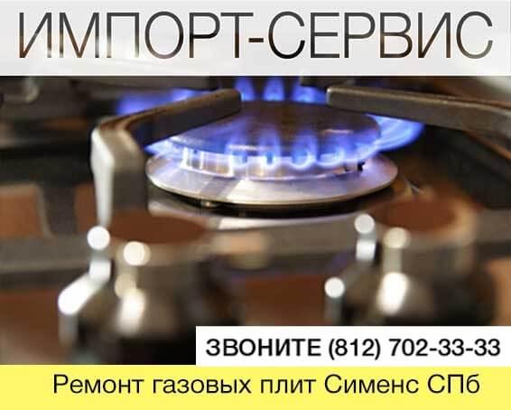 Ремонт газовых плит Сименс спб