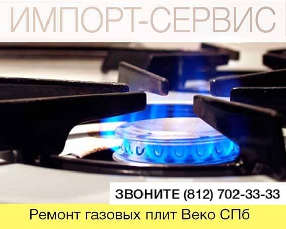 Ремонт газовых плит Веко СПб