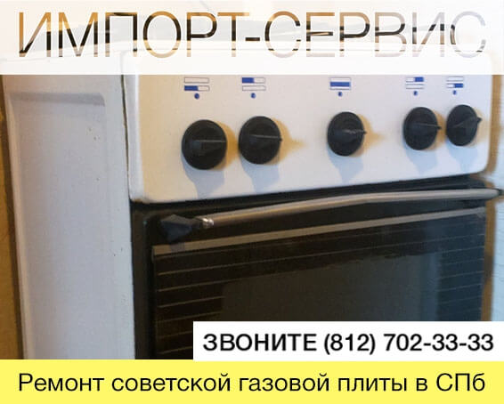 Ремонт советской газовой плиты СПб
