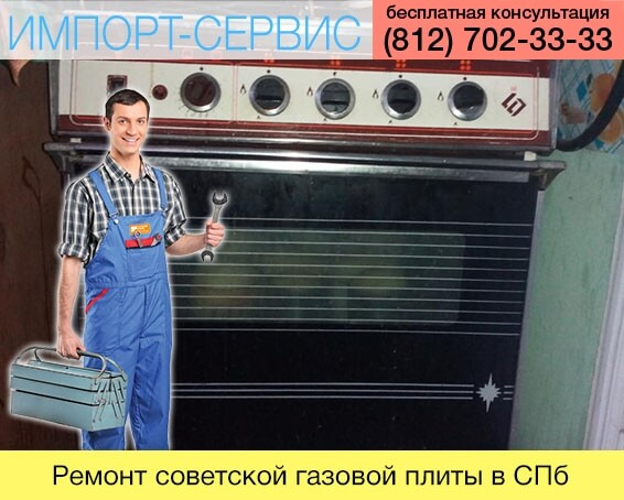Ремонт советской газовой плиты в Санкт-Петебурге