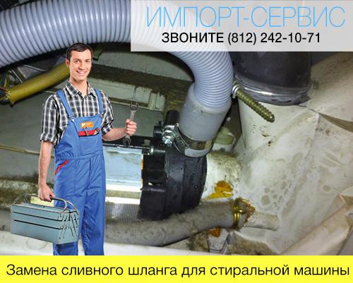 Замена сливного шланга для стиральной машины