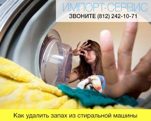 Как удалить запах из стиральной машины