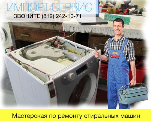 Мастерская по ремонту стиральных машин в СПб