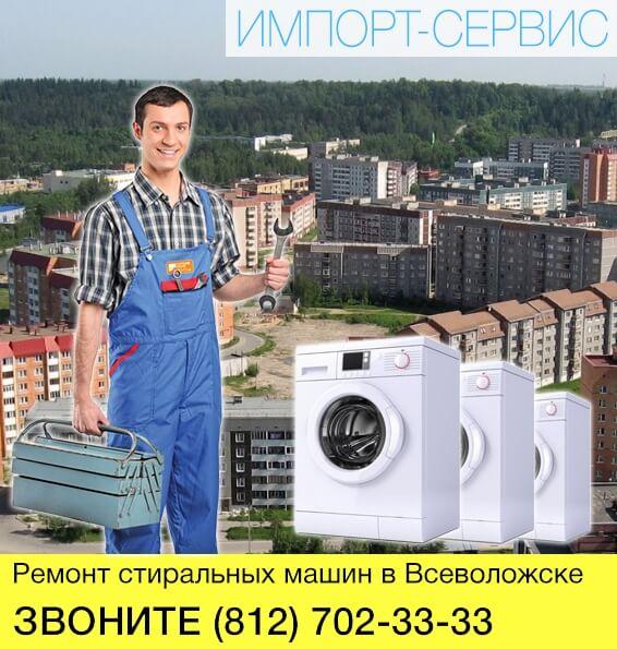 Ремонт стиральных машин во Всеволожске