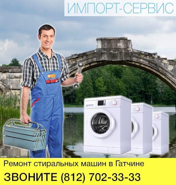 Ремонт стиральных машин в Гатчине