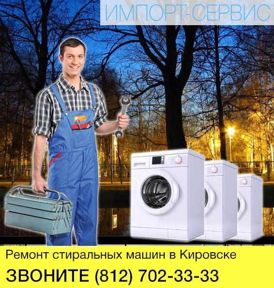 Ремонт стиральных машин в Кировске