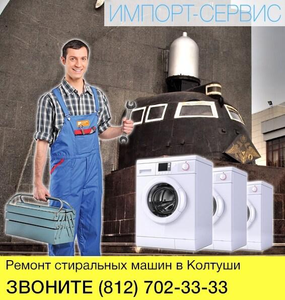 Ремонт стиральных машин в Колтуши