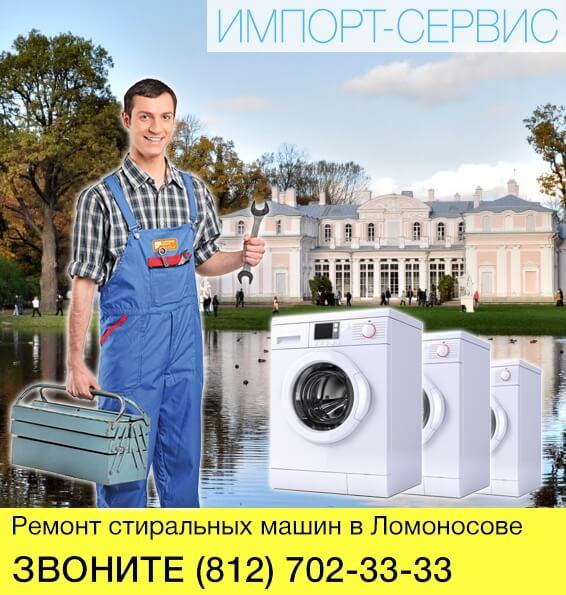 Ремонт стиральных машин в Ломоносове