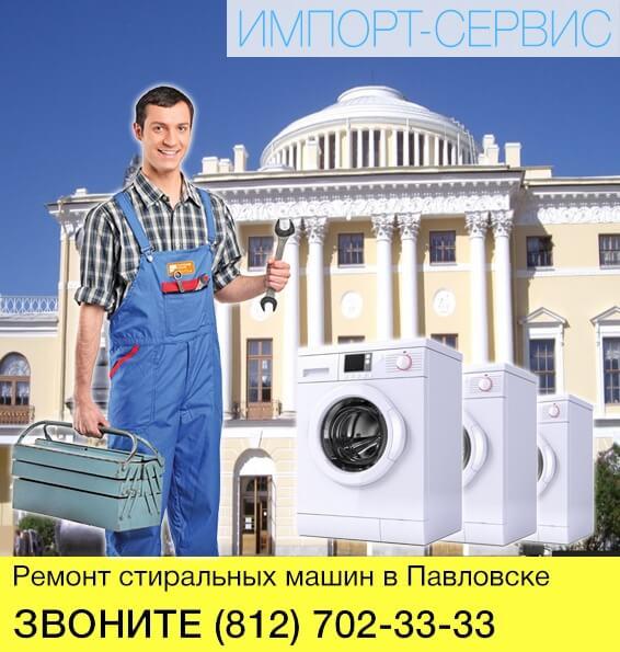 Ремонт стиральных машин в Павловске