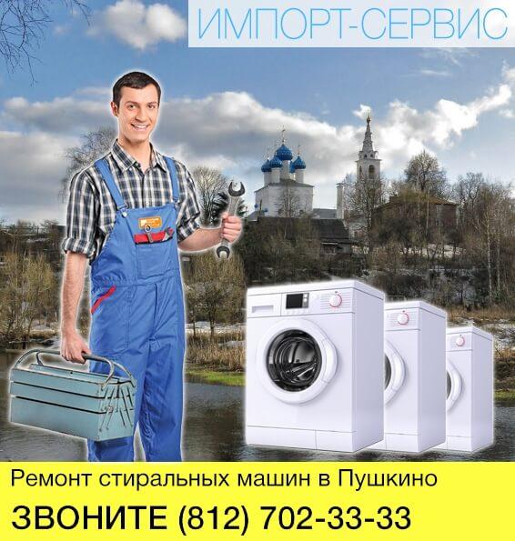 Ремонт стиральных машин в Пушкино