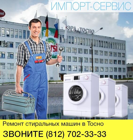 Ремонт стиральных машин в Тосно