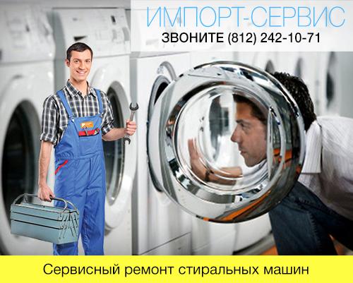 Сервисный ремонт стиральных машин в СПб