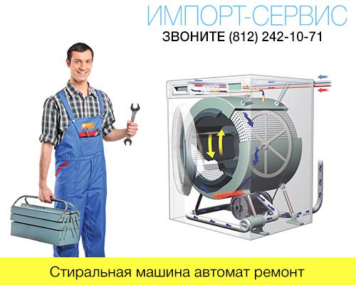 Стиральная машина автомат ремонт