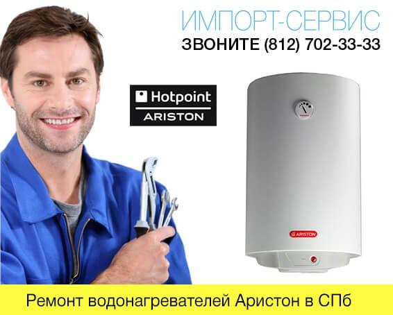 Ремонт водонагревателей Аристон в СПб