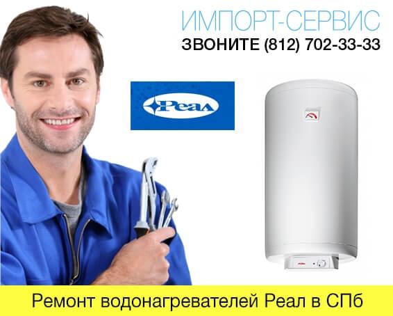 Ремонт водонагревателей Реал в СПб