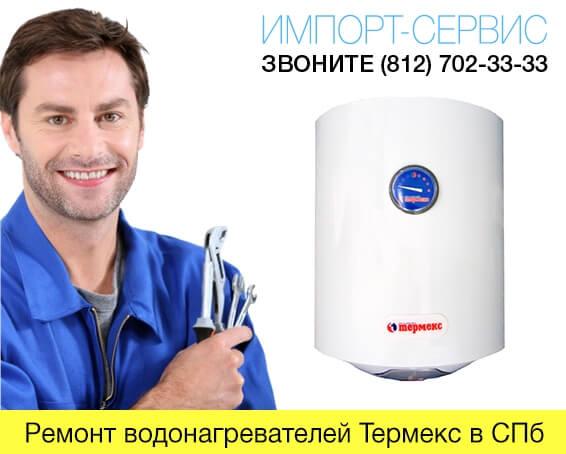 Ремонт водонагревателей Термекс в СПб