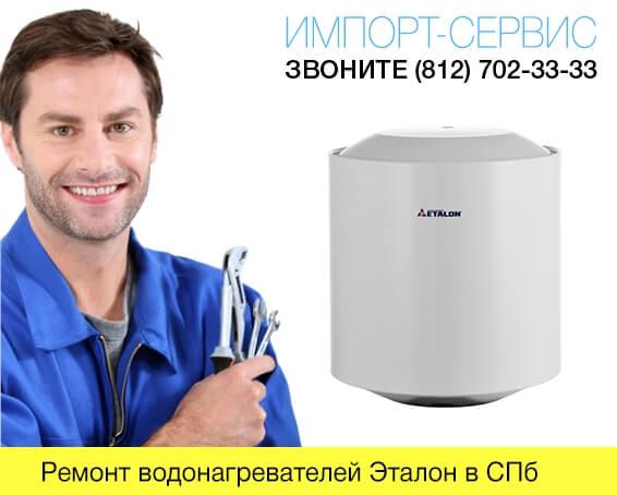Ремонт водонагревателей Эталон в СПб