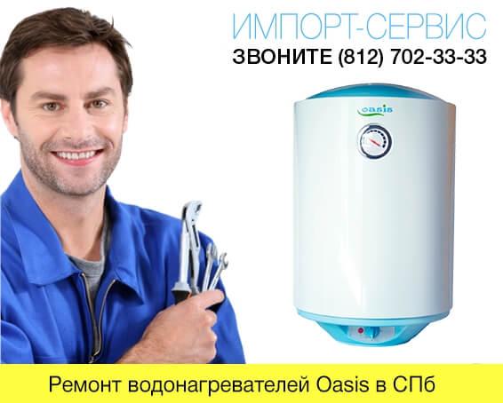 Ремонт водонагревателей Oasis в СПб