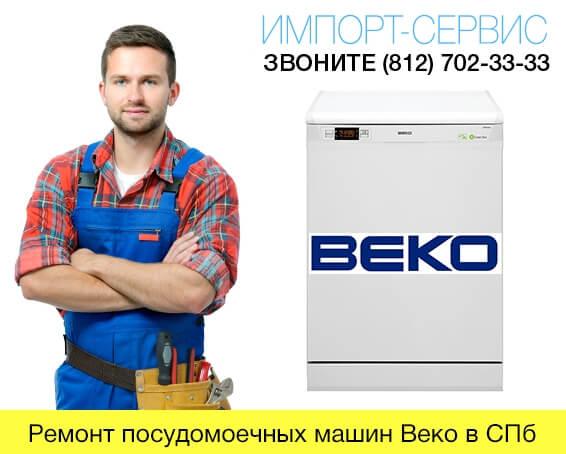 Ремонт посудомоечных машин Веко в СПб