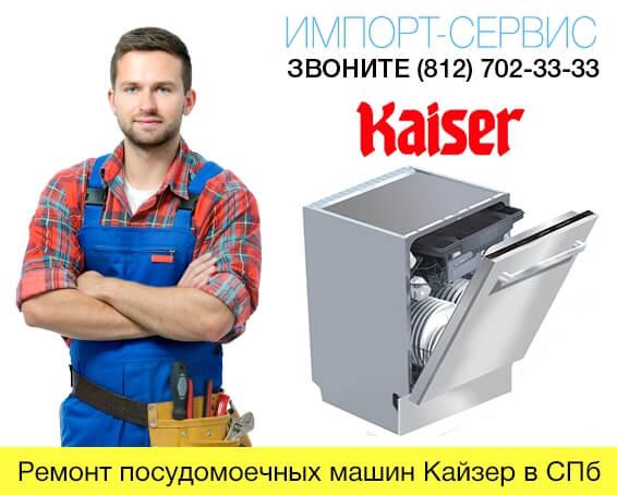 Ремонт посудомоечных машин Кайзер в СПб