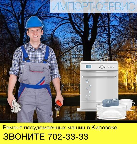 Ремонт посудомоечных машин в Кировске