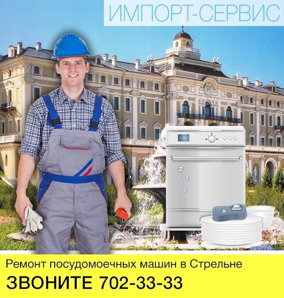 Ремонт посудомоечных машин в Стрельне