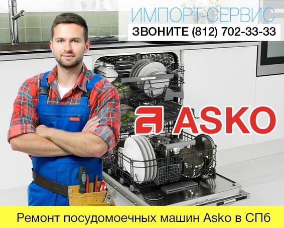 Ремонт посудомоечных машин Asko в СПб