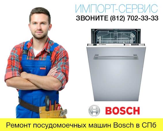 Ремонт посудомоечных машин Bosch в СПб